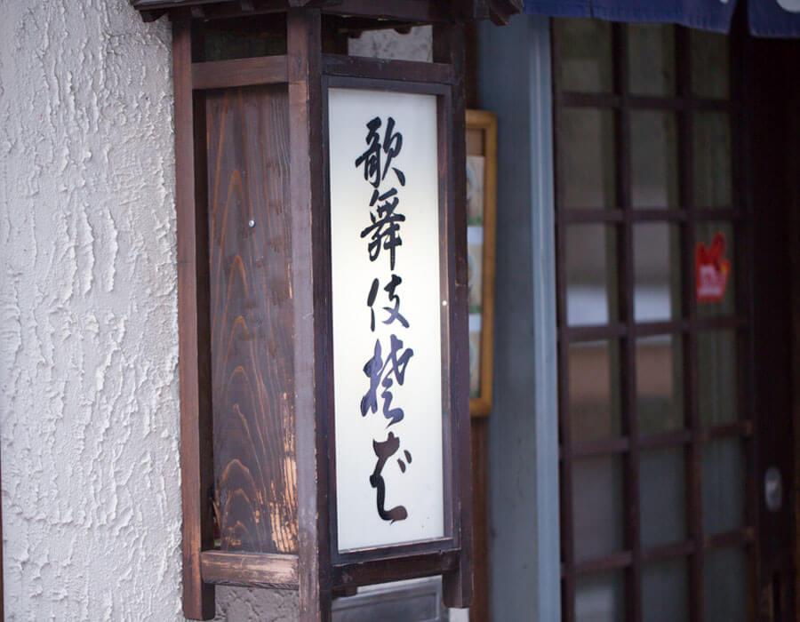 Kabuki Soba (歌舞伎座の脇役「歌舞伎そば」)