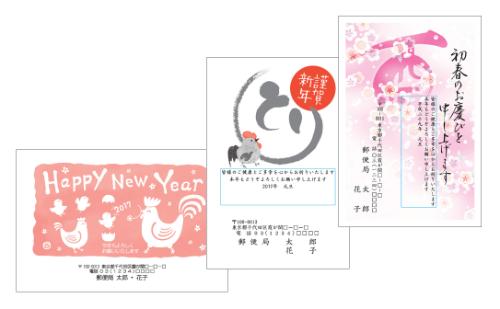 japan new year card